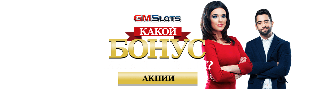 Бонус от онлайн казино GMSlots