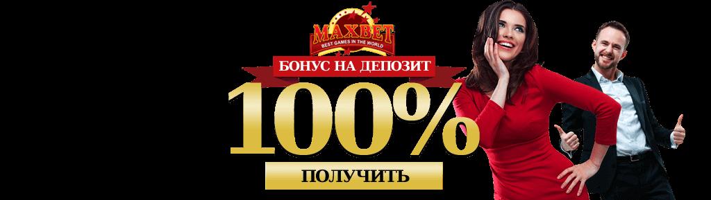 Бонус от MAXBET онлайн казино
